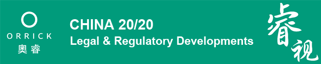 China 20/20: Legal & Regulatory Developments